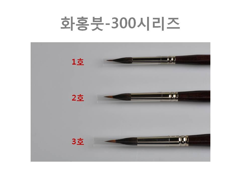brush_hwahong_300S.jpg